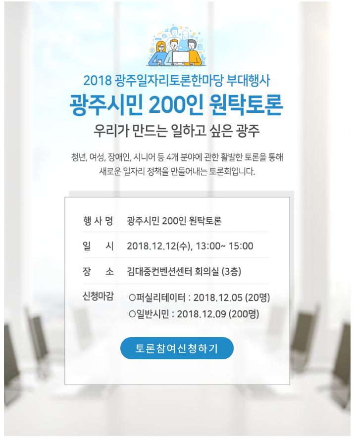 원탁토론모집(부대행사 문구 추가).PNG