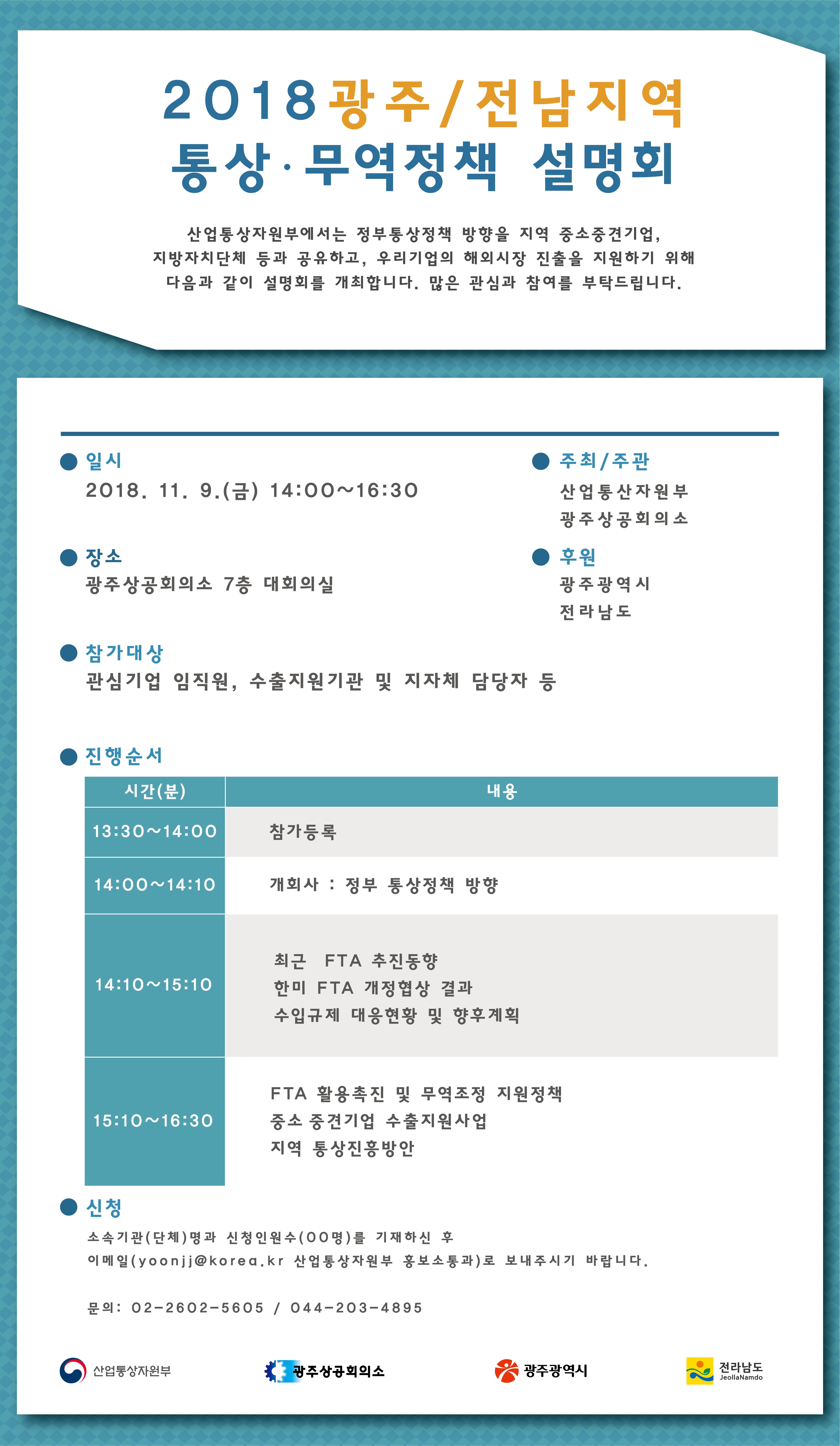 2018 광주전남 통상무역정책설명회 개최 안내문.png