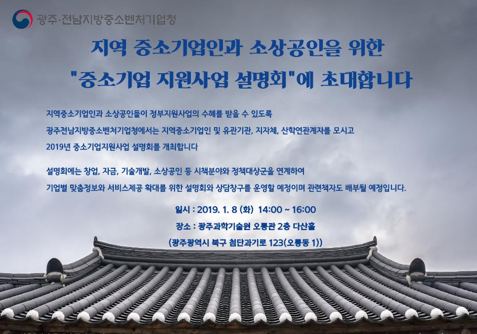 2019년 중소기업 지원사업 설명회 안내장.png